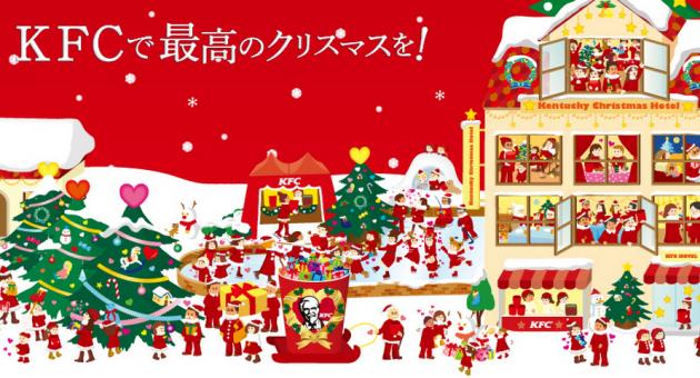 KFC Japan christmas spectacular